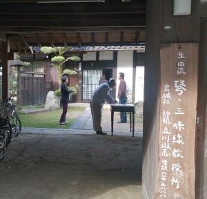 立川邸の壮麗な長屋門から玄関を望む。 右の大表札は、数年前に書かせていただいたもの。