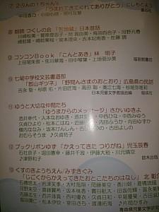 朗読劇コンクールプログラム(第2部の一部のみ)