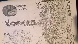 原稿を書くきっかけとなった「大森高原物語」(藤井芳金翁、昭和58年)