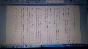 「八王神社由来記」原稿(未だ非公開)